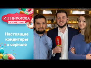 Кондитер Пирогова о сериале ИП Пирогова: Cheese it! Bakery