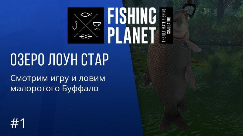 Fishing Planet Ловим малоротого Буффало 1