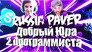 RUSSIA PAVER,Добрый Юра - 2 программиста