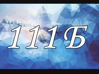 "Видео-визитка 111б группа ""Студент,лови момент-2018!"