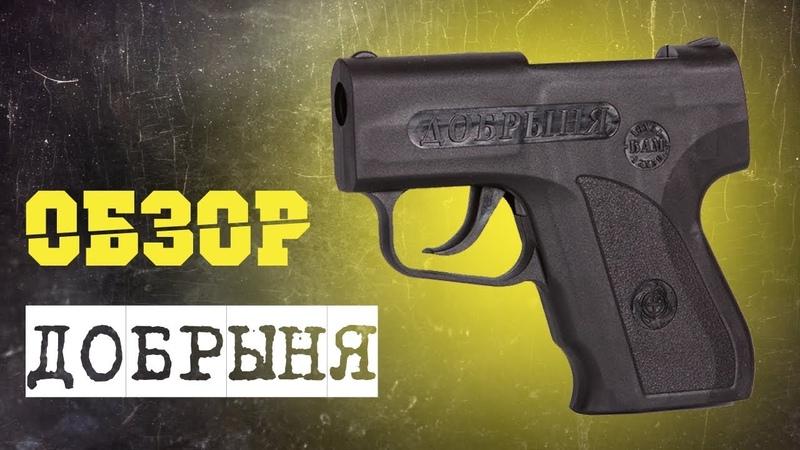 Обзор - Аэрозольный пистолет Добрыня - Интернет-магазин Top-Shoker