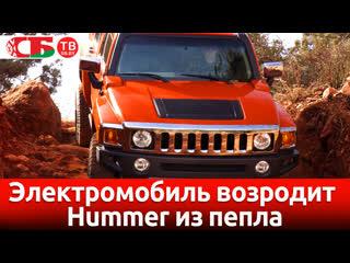 Электромобиль возродит Hummer из пепла   видео обзор авто новостей