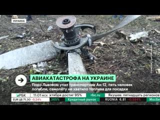 Аварийная посадка Ан-12 на Украине