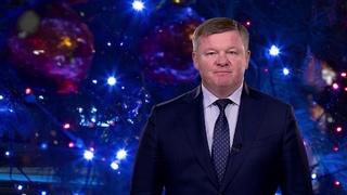 Новогоднее поздравление главы Саратова Михаила Исаева