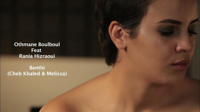 Othmane Boulboul Feat Raña BENTHI Cover عثمان بلبل و رانيا بنتي كوفر شاب خ 15