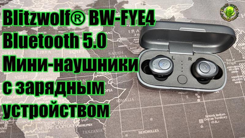 Blitzwolf® BW FYE4 Bluetooth 5 0 Мини наушники с зарядным устройством
