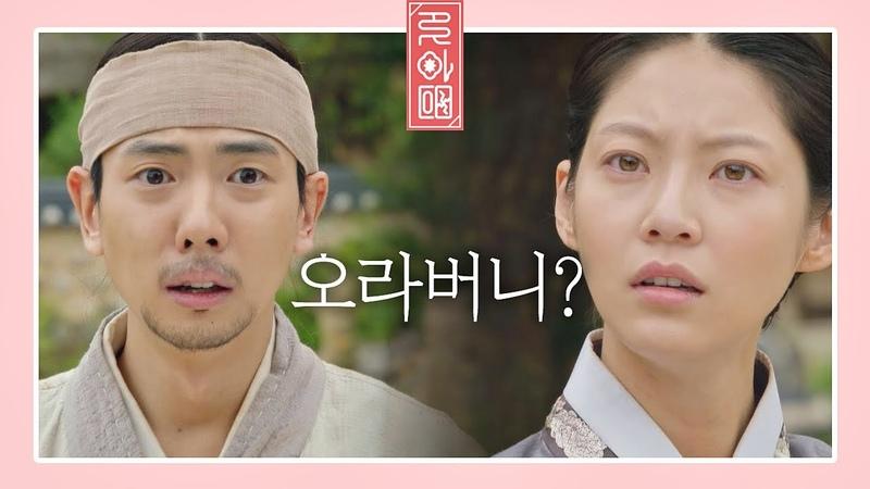맴찢 엔딩 오매불망 그리워하던 오라버니와 재회한 공승연 Gong Seung yeon 꽃파당 Flowercrew 6회