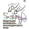 Федерация волейбола Краснодарского края