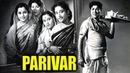 परिवार | Parivar (1956) | BW hindi Movie | Kishore Kumar | Jairaj | Usha Kiran,Durga Khote