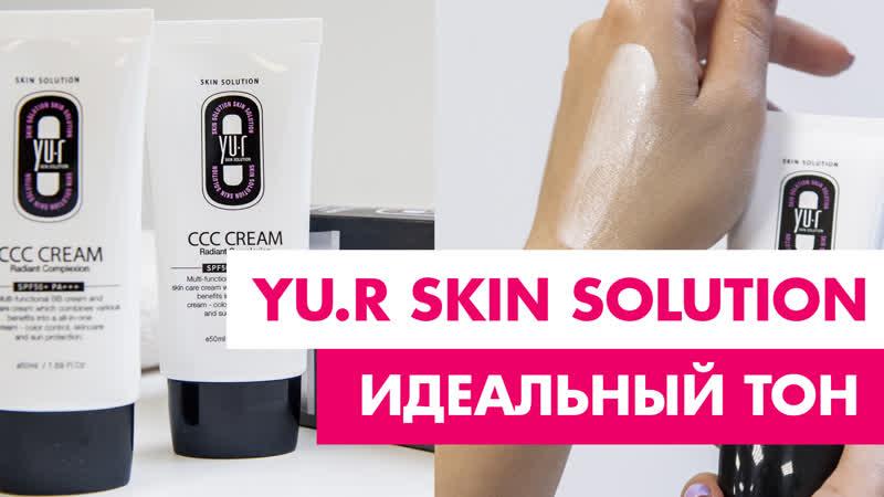 Yu.r CCC Cream Radiant Complexion SPF50 — идеальное тональное средство