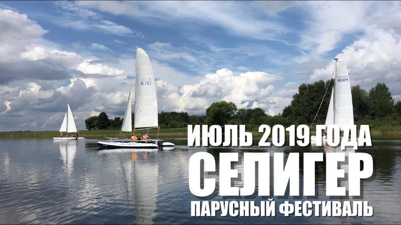 БОЛЬШОЕ КИНО Первый парусный фестиваль Паруса России на Селигере 2109