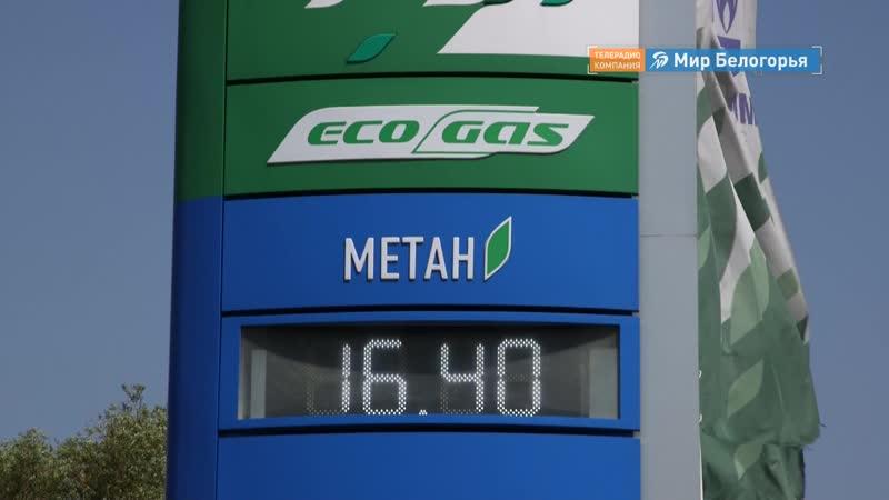 Газ вместо бензина: насколько это выгодно
