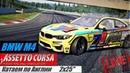 Assettocorsa гонкаонлайн Правильная БиЭмДаблЮ на правильном треке - гонка онлайн