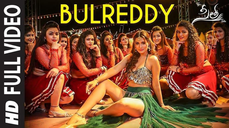 BulReddy Video Song   Sita Telugu Movie   Payal Rajput   Bellamkonda Sai Sreenivas,Kajal Aggarwal