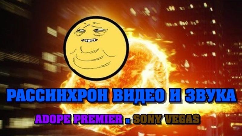 РАССИНХРОН ЗВУКА И ВИДЕО adope premier sony vegas