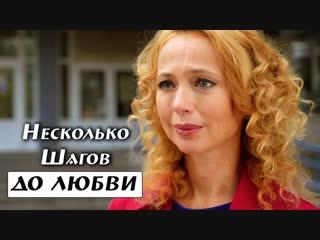 Несколько шагов до любви Фильм, 2018,Мелодрама, HD, 720p