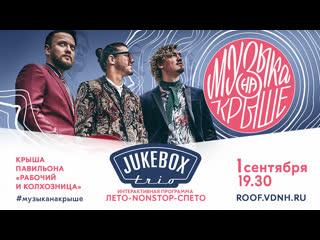 Прямая трансляция «лето-nonstop-спето» jukebox trio