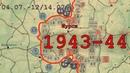 Великая Отечественная 1943 44 гг на карте