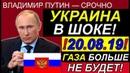 ЖЕСТКИЙ УД.AP по УKP.А.ИHE 20.08.19 - КИЕВ остался без ГA3A
