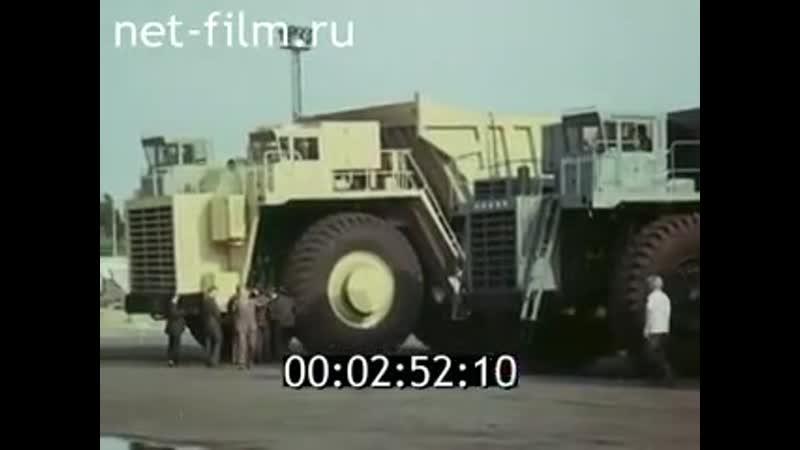 БелАЗ 1982 г