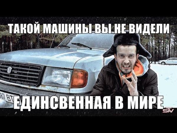 Волга Газ 21029 это вам не Mercedes Benz Е класс