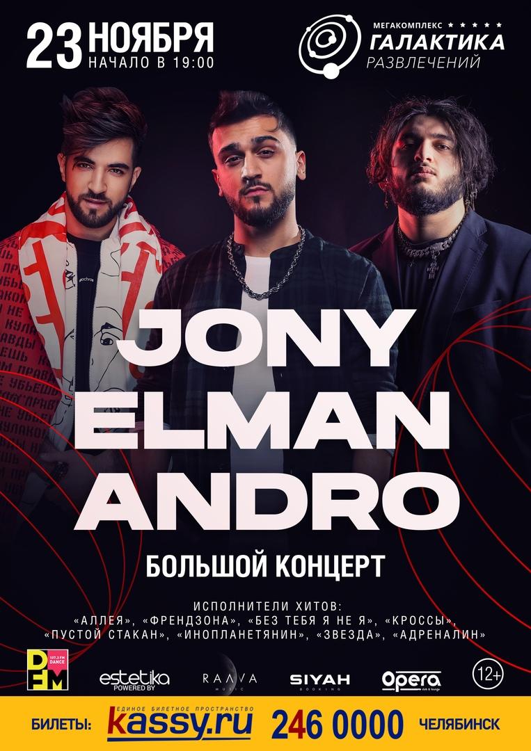 Афиша Челябинск 23 ноября JONY, ELMAN, ANDRO Челябинск (12+)