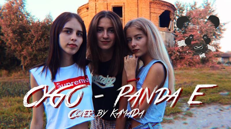 CYGO - Panda E (cover by КаМаДа)