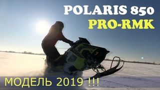 Горный снегоход POLARIS 850 PRO-RMK 2019! Тест-драйв