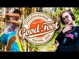 Танцевальный лагерь good foot ★ dance summer camp 2019