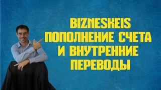 Bizneskeis пополнение счета и внутренние переводы