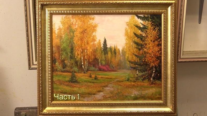 Осенний лес 1 часть Живопись маслом в два сеанса Autumn in the forest Part 1