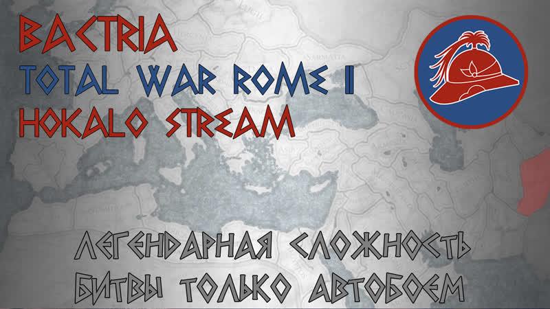 Total War Rome II Бактрия Легендарная сложность Битвы только автобоем