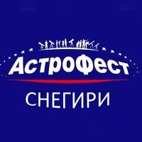 """""""АстроФест 2019"""", загородная часть, """"Снегири"""""""