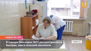 Новости UTV. В городах Башкирии ВИЧ распространяется быстрее, чем в сельской местности.