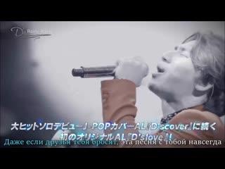 (рифм.рус.саб.+караоке) DaeSung (BIGBANG) - Baby Don't Cry