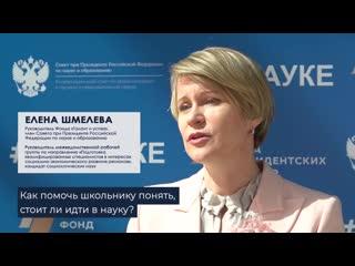 Елена Шмелева Самый главный навык - критическое мышление