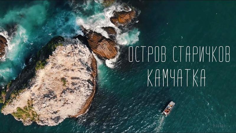 Остров Старичков | Камчатка | The island of Starichkov | Kamchatka