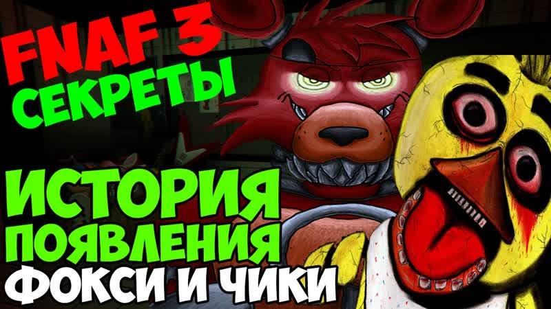 [Windy31] Five Nights at Freddy's 3 - История появления Чики и Фокси - 5 ночей с фредди