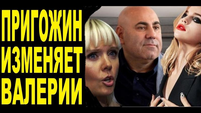 Муж Валерии Пригожин закрутил интрижку с Марьяной Ро? Новости Шоу Бизнеса!