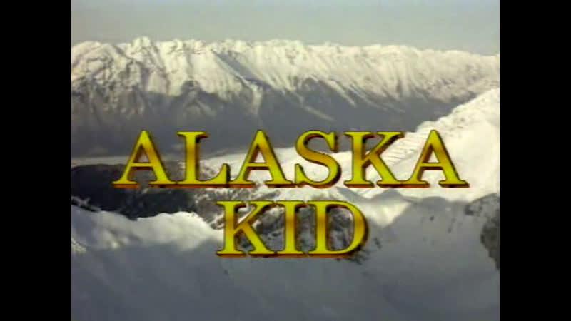 1-4. Аляска Кид / Alaska Kid 1993