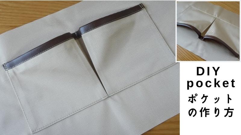 バッグの内側ポケットの作り方 合皮のヘリ巻き  How to sew an inside pocket for a bag PU leather