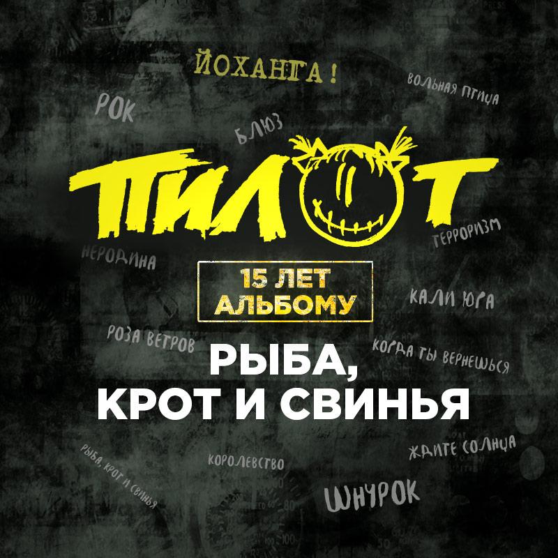 Афиша Москва 9 ноября ПИЛОТ МОСКВА, ГЛАВCLUB