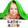 Детский клуб | Самара. Бэби-клуб