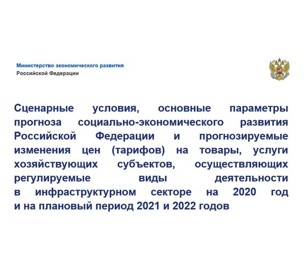 министерство экономического развития российской федерации картина экономики использовала
