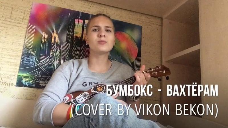 Бумбокс Вахтёрам Cover by ViKon BekoN ukulele