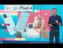 Вести: cмартфон Google Pixel 4 получит технологию управления жестами (31.07.2019)