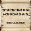 Государственный архив Костромской области