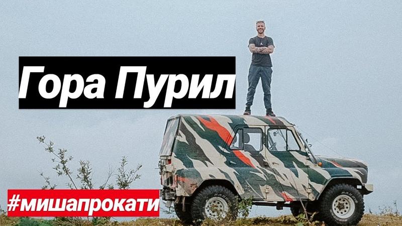 мишапрокати Гора Пурил Бешеные перепады для УАЗ Джип тур на гору Пурил