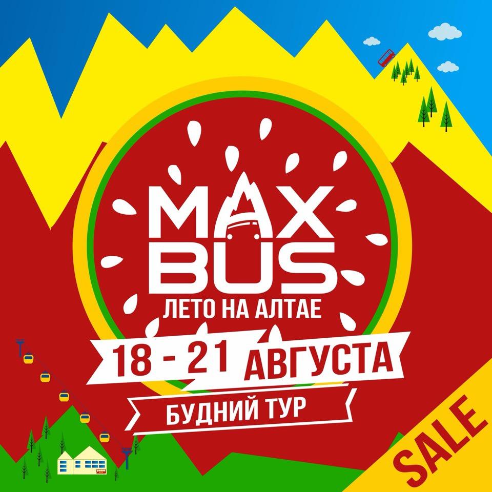 Афиша 18-21 АВГУСТА / MAX-BUS / БУДНИЙ ТУР НА АЛТАЙ!!!