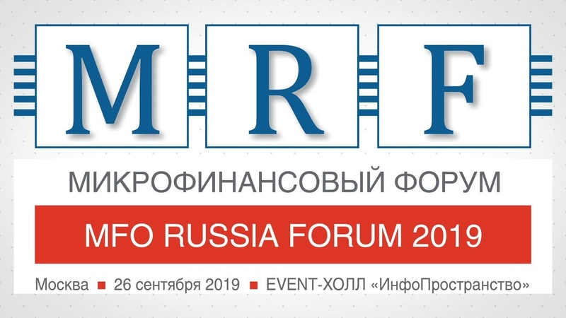 Приглашение на MFO Russia Forum 2019 26 сентября